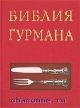 Библия гурмана
